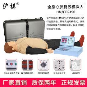 CPR490沪模数字计数急救训练假人
