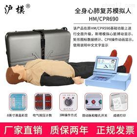 沪模-液晶彩显大屏心肺复苏模拟人急救假人