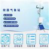 专业生产多要素校园气象站XCP-XYQZ厂家