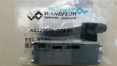 瑞士万福乐wandflun电磁阀AS32060B-G24