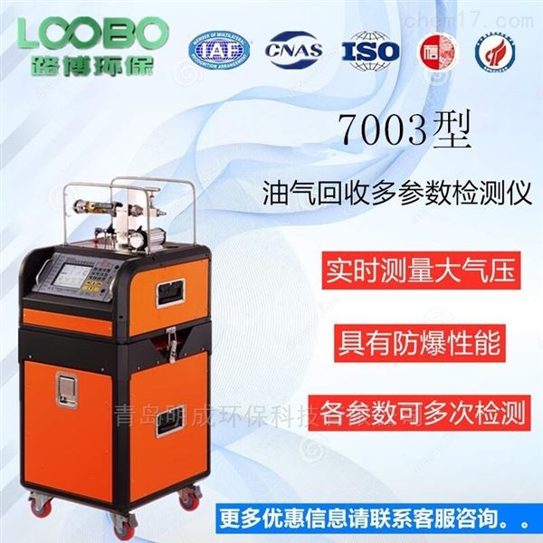 油罐车加油站用油气回收装置LB-7003