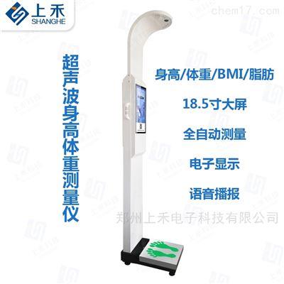 SH-10XD身高體重電子測量儀