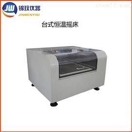JYC-200B台式恒温摇床 实验室摇床设备 气浴摇床