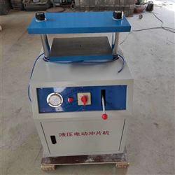 液压电动冲片机使用说明