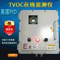 防爆TVOC监测仪废气VOCS气体环境检测报警器