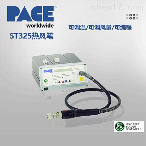 pace美国佩斯可编程热风笔ST325数显热风枪