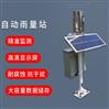 耐腐蚀抗干扰自动雨量站XCP-YLZ生产厂家