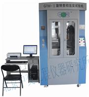 GTM旋转剪切压实试验机