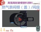 燃气表阀栅阀盖阀座高耐磨模塑料原料电木