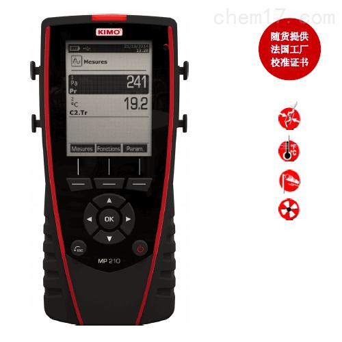 法国KIMO-MP210多功能手持差压风量风速仪