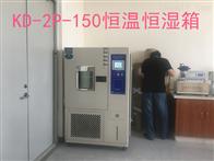 辽宁恒温恒湿机高低温交变湿热测试箱