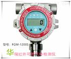 FGM-1200SRAEGuard IR 红外可燃气体检测仪