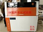 紫外线老化箱