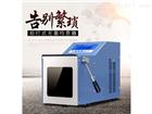 QUN-STH-10微生物拍擊式均質器
