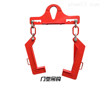 专业定制门型吊具厂家