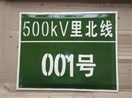 CZBPCZBP搪瓷标示牌