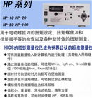 HP系列數字扭力測試儀