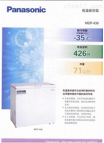 -20℃和-35℃三洋/松下426L低温保存箱