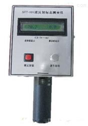 STT-101型逆反射系数检测仪