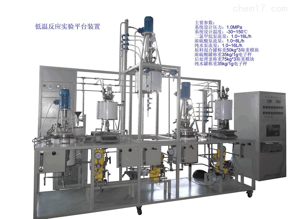 低温反应实验装置