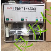 石英三重自动纯水蒸馏器