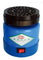 漩涡混合器 粉末混合器 工矿化验混合器 实验室混合器