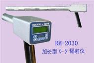 HJ07-RM2030手持式X-γ辐射仪 加长型X-γ辐射仪 智能化射线检测仪