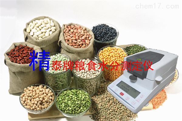 粮食水分仪价格 粮食水分仪行情,粮食水分测定仪