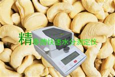 JT-K8腰果水分测定仪价格 腰果水分测定仪 水分测定仪