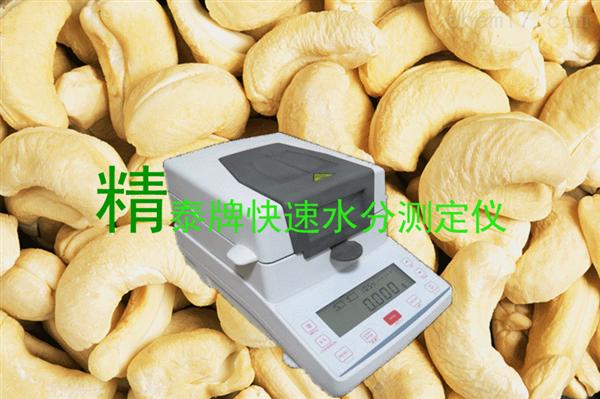 腰果水分测定仪价格 腰果水分测定仪 水分测定仪