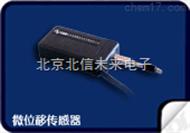 BXS16-W10微位移传感器  间距直线位移传感仪器 快速测量位移传感器