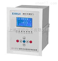 XJ1012XJ-1012数字式分段保护测控装置【XJ1012】