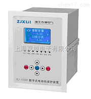 XJ-1096数字式电动机保护测控装置XJ1096