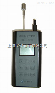 CJ-HLC200手持式空气粒子计数器