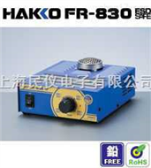 HAKKO FR-830预热台