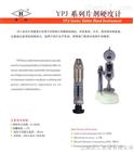 YPJ-200B片剂硬度计上海片剂硬度计