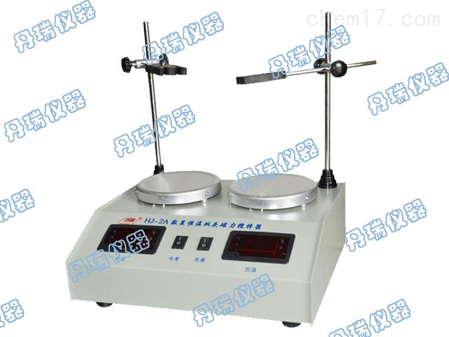 HJ-2A雙組恒溫磁力攪拌器