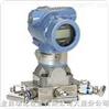 罗斯蒙特3051压力变送器/差压变送器-特价供应