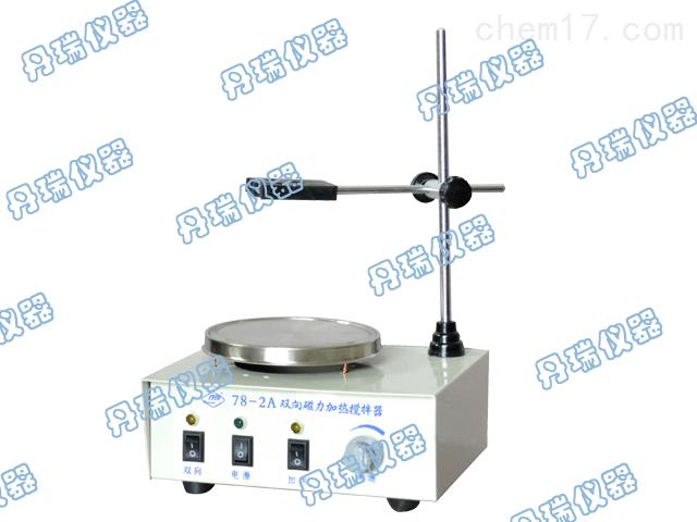 78-2A磁力加热搅拌器
