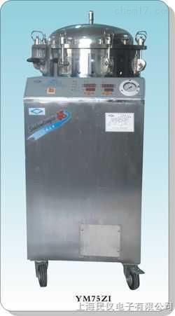 不锈钢立式电热压力蒸汽灭菌器