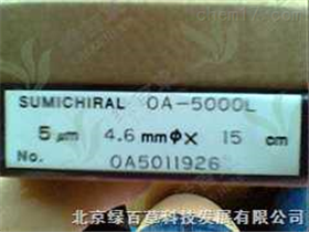 SUMICHIRAL OA-5000手性色谱柱