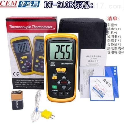 cem华盛昌DT-610B数字温度计厂家促销