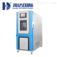 HD-1200T可程式恒温恒湿试验箱厂家价格