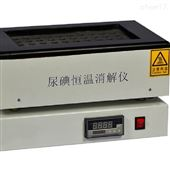 JJ-D40尿碘恒温消解仪 石墨消化加热器