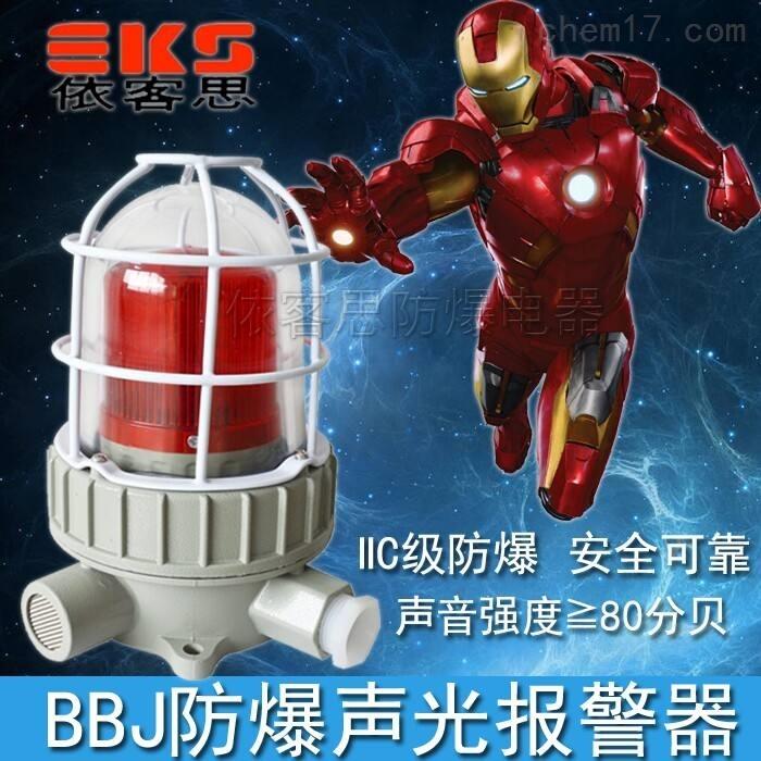 声光报警器买那家的好/依客思BBJ51声光报警器质优价廉厂家直销