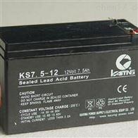 KS7.5-12凯鹰蓄电池全国包邮
