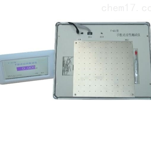 手指灵活性测试仪