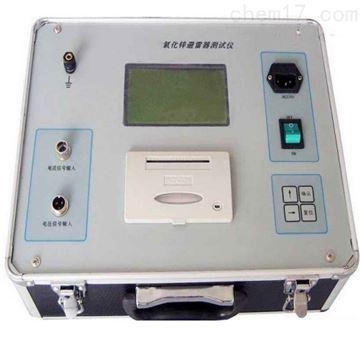 ZYC-Ⅰ氧化锌避雷器测试仪