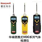 PGM-7340便携式VOC气体检测仪