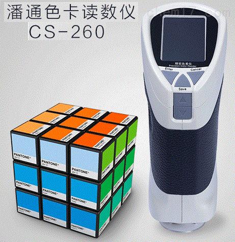 CS-260潘通色卡读数仪